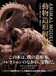 『アニマル・モデリング 動物造形解剖学』
