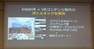 VRがボトルネックを解消