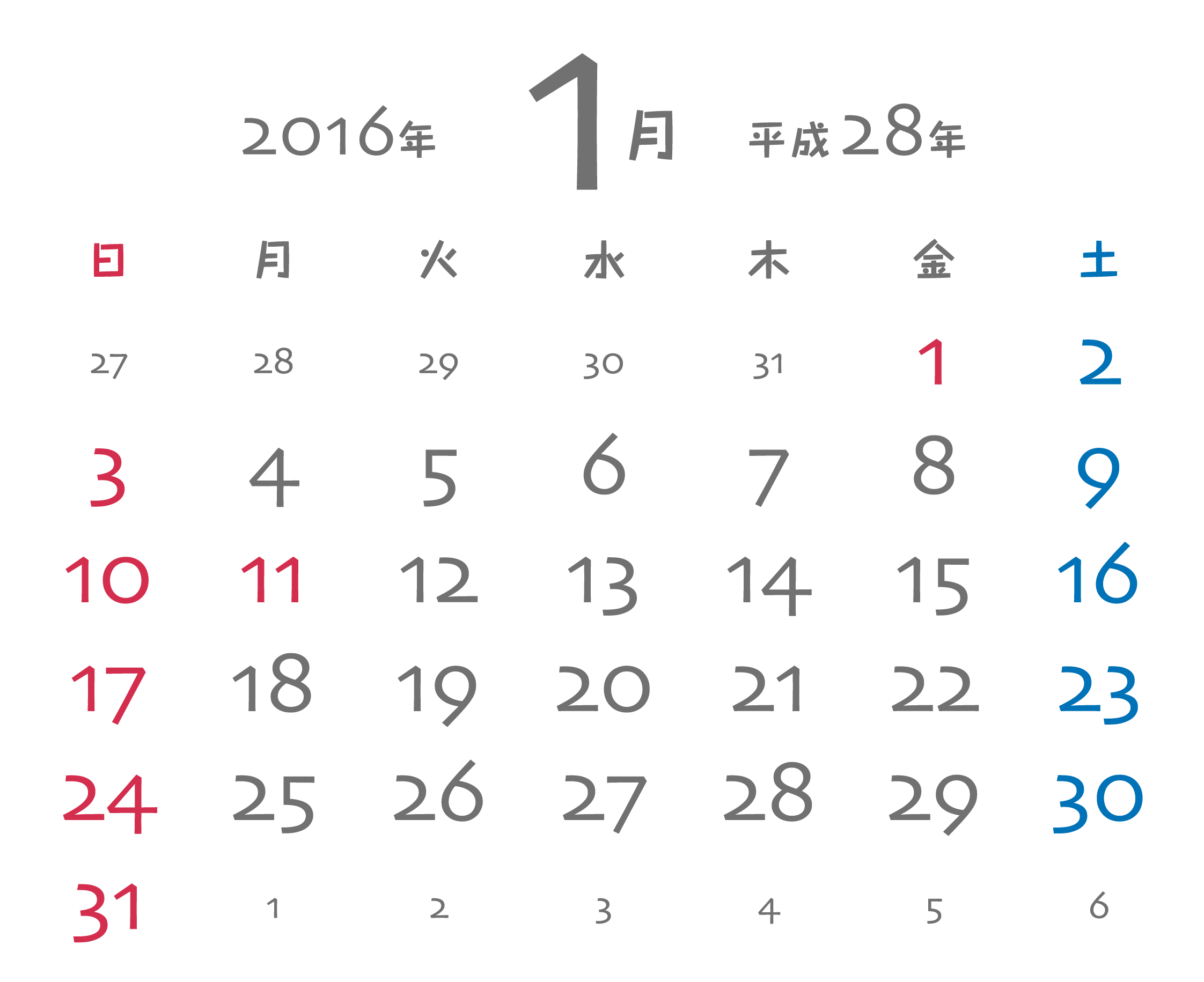 カレンダー カレンダー 2015 一月 : カレンダー玉(日付)画像 ...