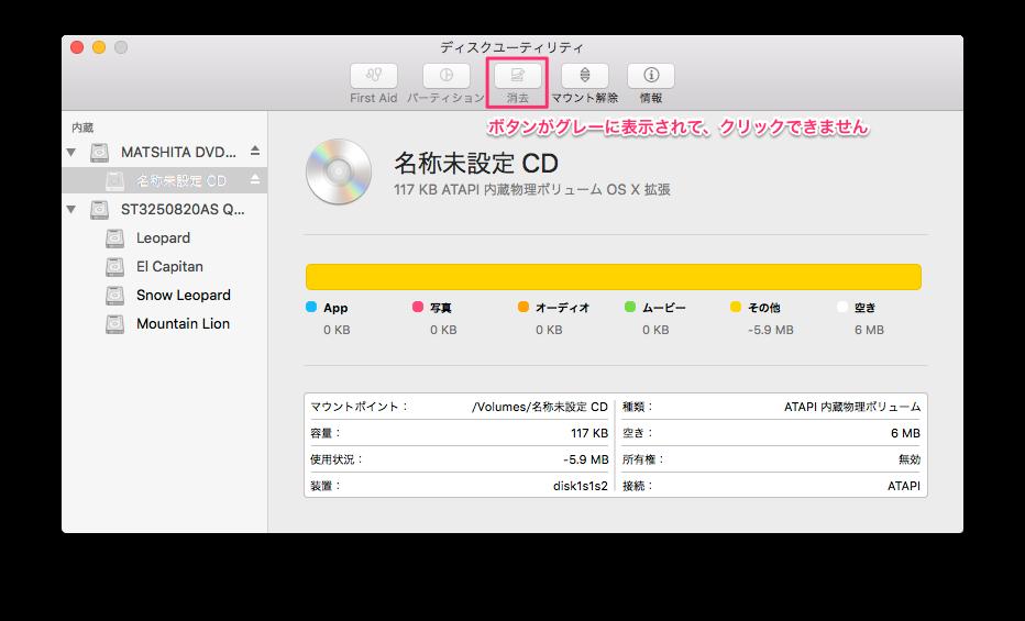 el_capitan_disk_utility_erase.png