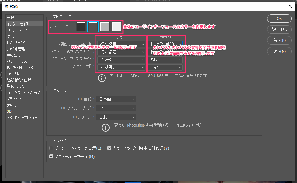 http://www.too.com/support/toocare/faq/photoshop_preferences_interfae_win.png